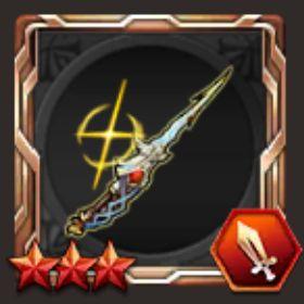 戦乙女の輝槍