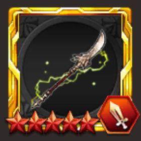 強欲の薙刀
