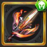 イフリートの剣
