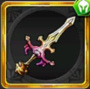 聖獅子の剣