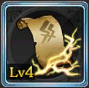 雷撃ノ書Lv4