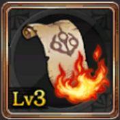 火炎ノ書Lv3
