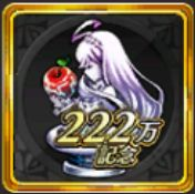 【222万記念】誰ガ為の林檎