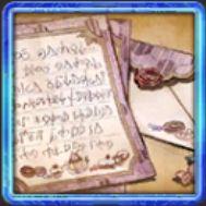 リル=ウロボロスの手紙