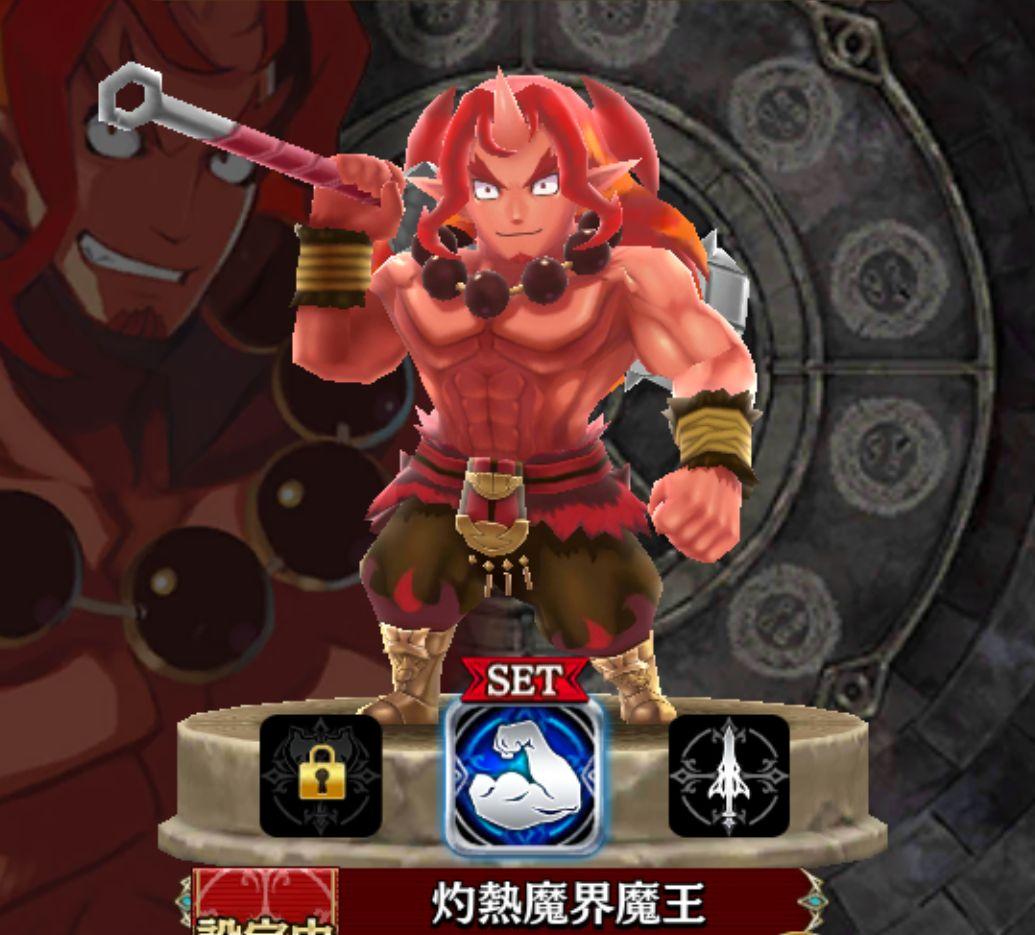 レッドマグナス-灼熱魔界魔王