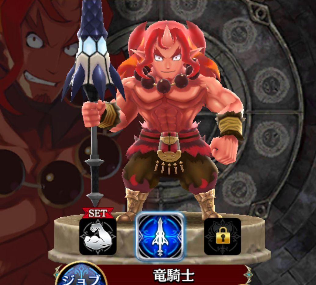 レッドマグナス-竜騎士