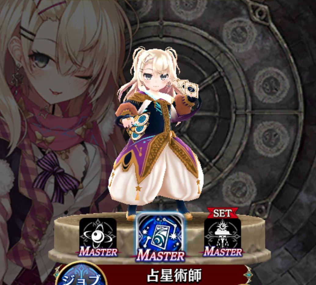 エマ-占星術師