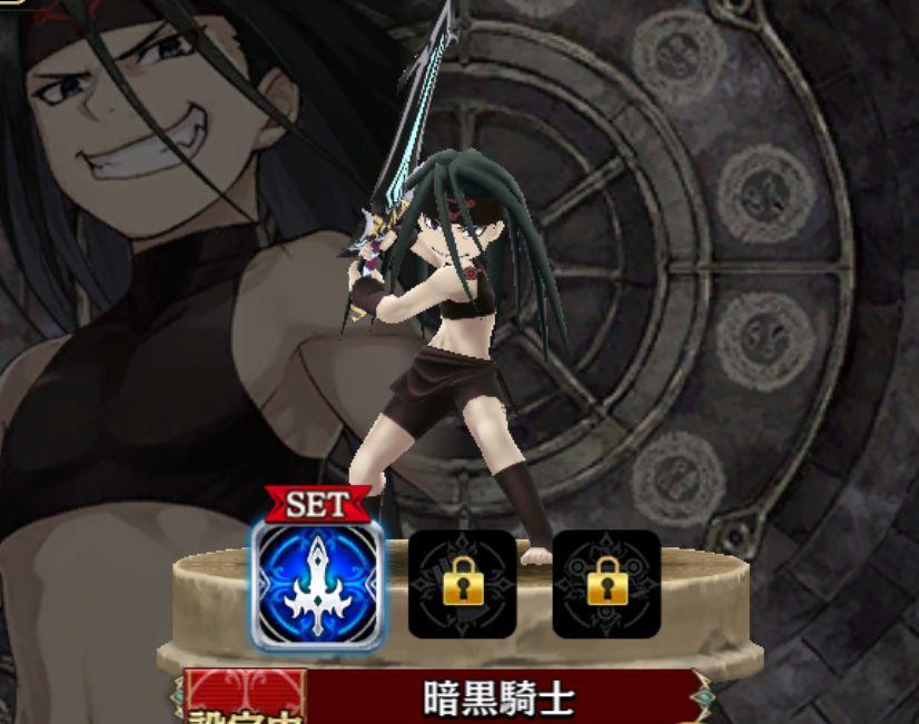 エンヴィー-暗黒騎士