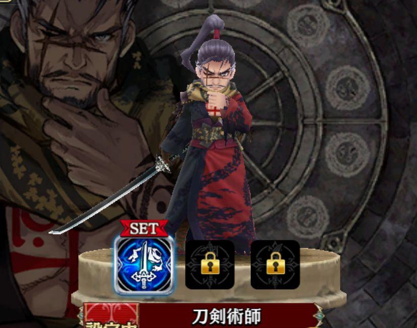 ゼン-刀剣術師