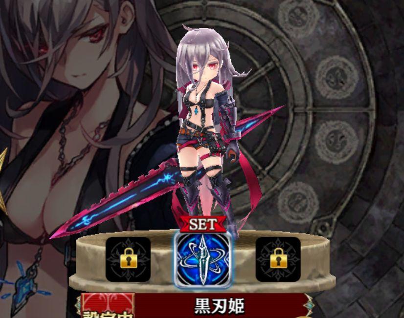 レーヴァテイン-黒刃姫
