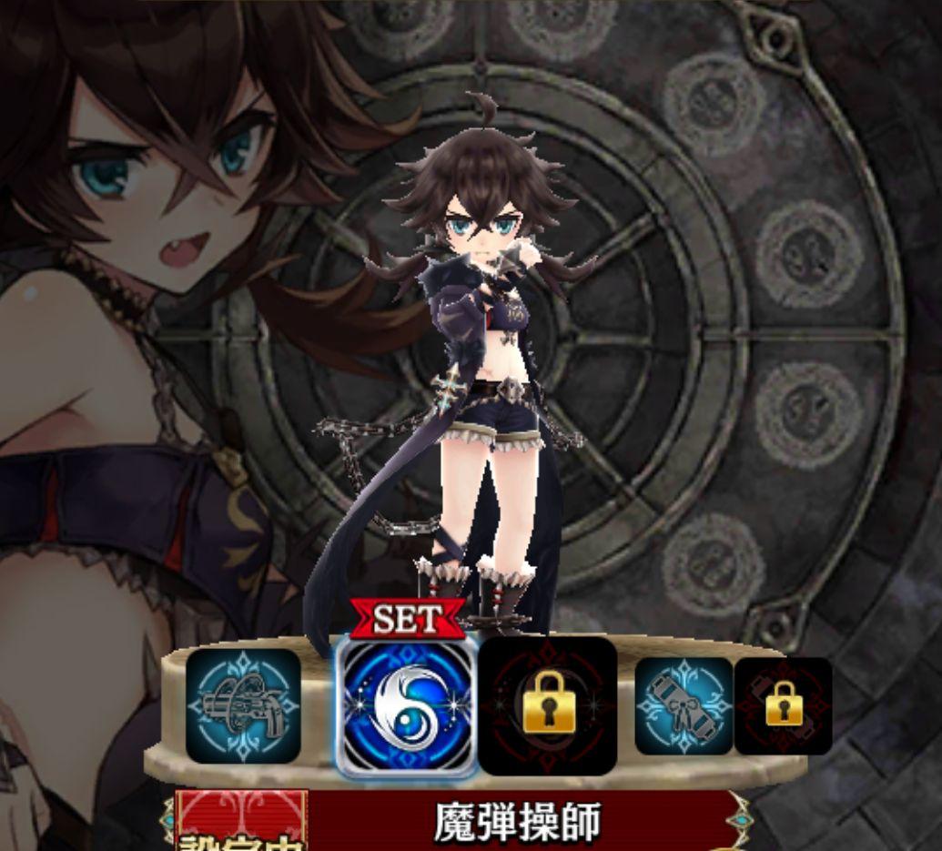 イーラ-魔弾操師