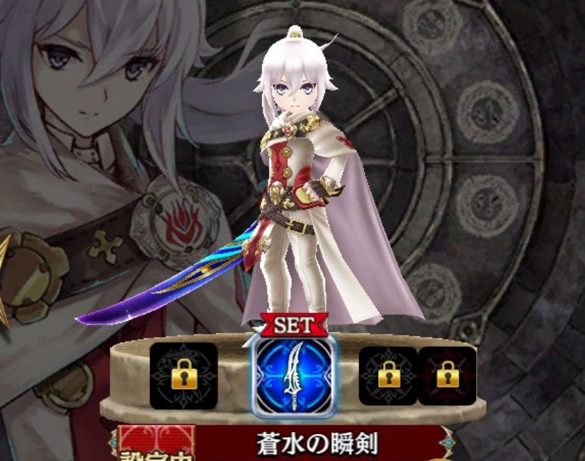レン-蒼水の瞬剣